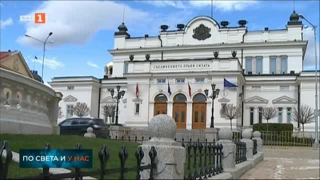 Депутатите гласуват на второ четене промените в Наказателно процесуалния кодекс,