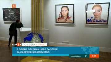 Откриха нова галерия за съвременно изкуство в София