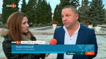 Кметове на малки населени места подготвят национален протест в София