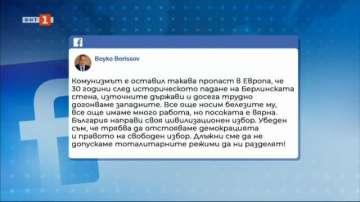 Борисов с коментар за 30-годишнината от падането на Берлинската стена