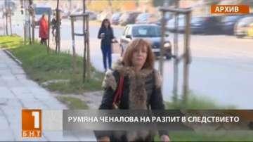 Румяна Ченалова беше разпитана в столичното следствие