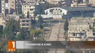 Примирие в сирийския град Хомс