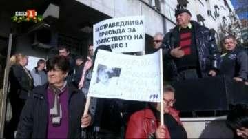 Протест с искане за справедлива присъда за убийството на 18-годишния Алекс