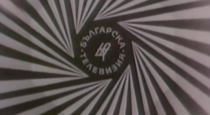 снимка 1 58 години от първата емисия новини на БНТ