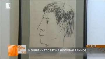 Представят необятния свят на Николай Райнов