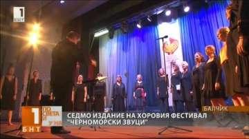 В Балчик започна фестивалът Черноморски звуци