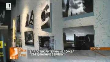 Премиера на фотоизложбата Съединение Берлин