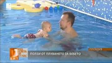 Ползи от плуването при най-малките
