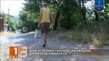 Мъж от Велико Търново сам запълни дупките на улицата си
