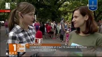 Започна Детска игриада 2018 в парка Заимов
