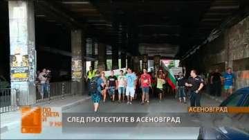 Протестът в Асеновград премина без напрежение