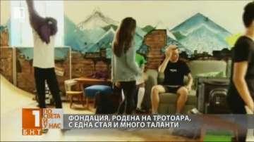 Фондация Тротоара развива младежки център в София