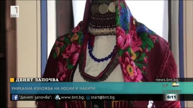 В Карлово беше открита уникална изложба на автентични български народни