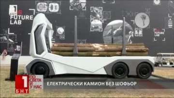 Електрически камиони без шофьори бяха представени в Швейцария