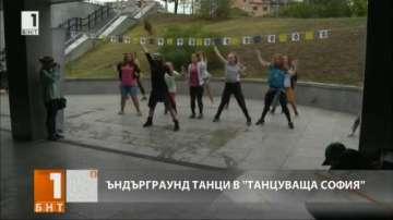 Столичани танцуват ъндърграунд танци в подлеза на гара Подуяне