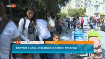 Майки протестират пред Столичната община с искане за повече ясли и училища