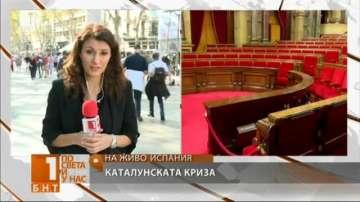 В очакване на речта на Карлес Пучдемон. Ще обяви ли Каталуния независимост?