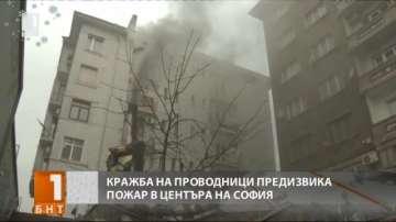 Кражба на проводници предизвика пожар в подлез на София
