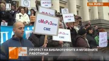 Музейни работници протестират срещу ниското заплащане