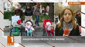 Майките в Пловдив също подкрепиха протеста