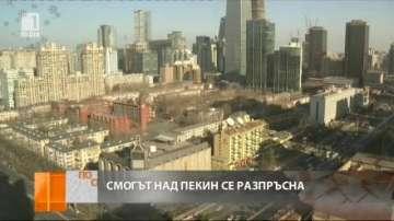 Смогът над Пекин се разпръсна