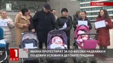 Протест на майки в повече от 20 града на страната (ОБЗОР)