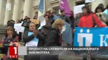 Протест на служителите на Националната библиотека (ОБЗОР)