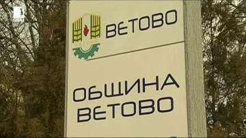 Поредна зима на скандали и липса на бюджет в община Ветово