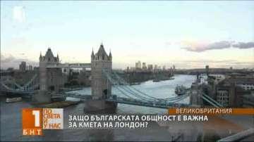 Кметът на Лондон определи българската общност за една от приоритетните за града