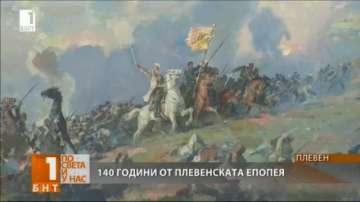 140 години от Освобождението си чества днес Плевен