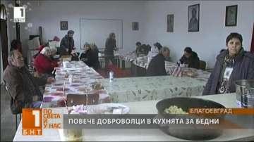Повече са станали доброволците в Кухнята за бедни в Благоевград