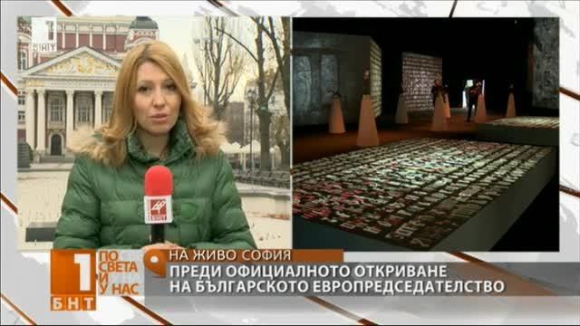 Мултимедийната експозиция посреща официалните гости за откриването на Българското европредседателството.