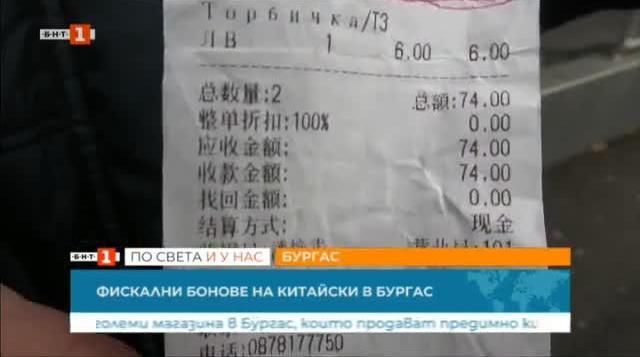 46503536936 НАП затваря временно три магазина в Бургас заради бележки на китайски