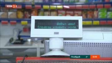БСК организира публична дискусия за новите изисквания към касовите апарати