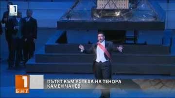 Пътят към успеха на тенора Камен Чанев