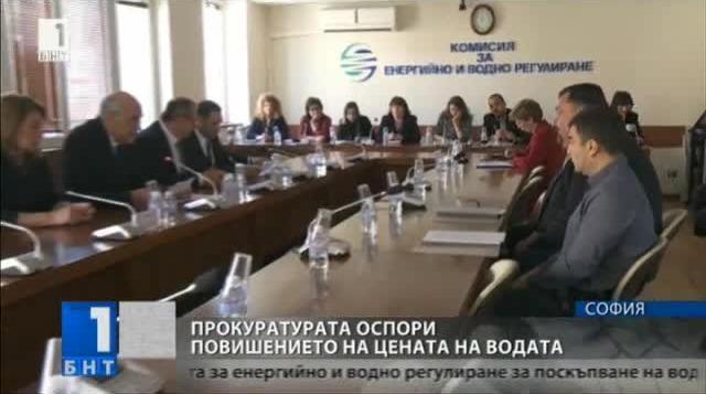 96c938acb37 Прокуратурата оспори решението на КЕВР за поскъпването на водата в София