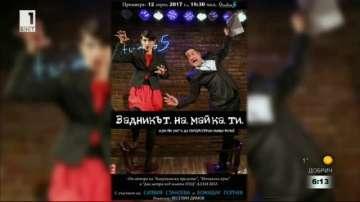 Силвия Станоева и Божидар Бобчев си партнират в нова театрална комедия