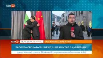 Осма среща на страните от Централна и Източна Европа и Китай в Хърватия