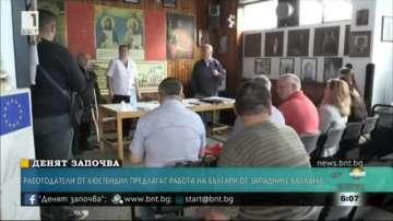 Фирми от Кюстендил предлагат работа на хора от Западните покрайнини