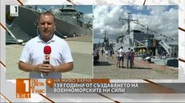 139 години от създаването на Военноморските ни сили