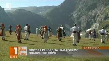 Опит за рекорд за най-голямо планинско хоро