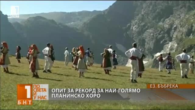 Най-голямото планинско хоро се извива в този час на голямата