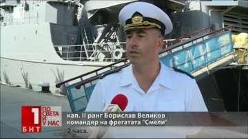 Кораби на ВМС отварят врати за посещение за граждани и гости на Варна