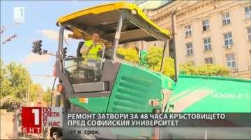 Ремонт затвори за 48 часа кръстовището пред Софийския университет