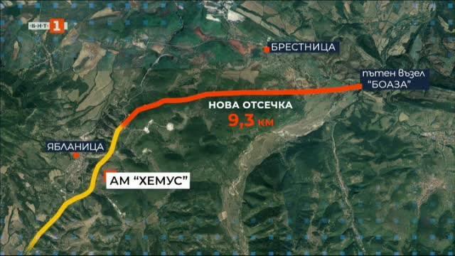 Премиерът Бойко Борисов откри нови близо 10 км. от АМ