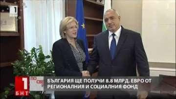 България ще получи 8,8 млрд. евро финансиране от регионалния и социалния фонд
