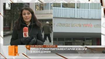 От нашите пратеници: Има непрекъснат поток от гласуващи в Скопие