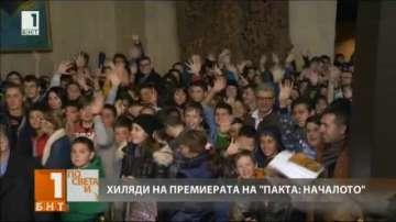 Хиляди на премиерата на книгата Пакта: Началото