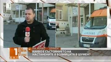 Няма опасност за живота на ранените при взрива, настанени в Шуменската болница