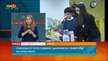 Ученици от Русе събират дарения за приютите на отец Иван